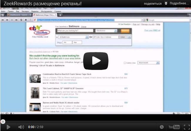 Zeekrewards подать объявление частные объявления массажисток в санкт петербурге