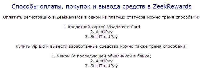 Earn money zeek rewards